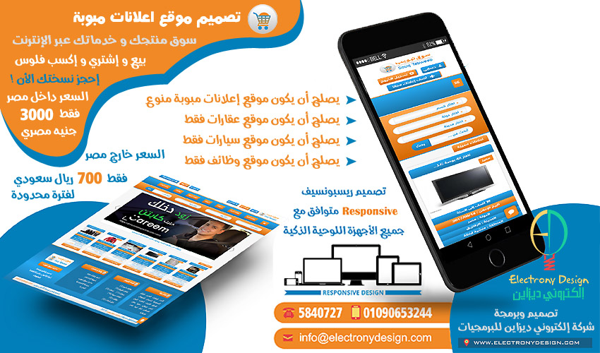 souq tabweeb script - For classified ads your online store