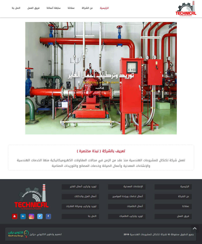 موقع شركة تكنكال للمشروعات الهندسية