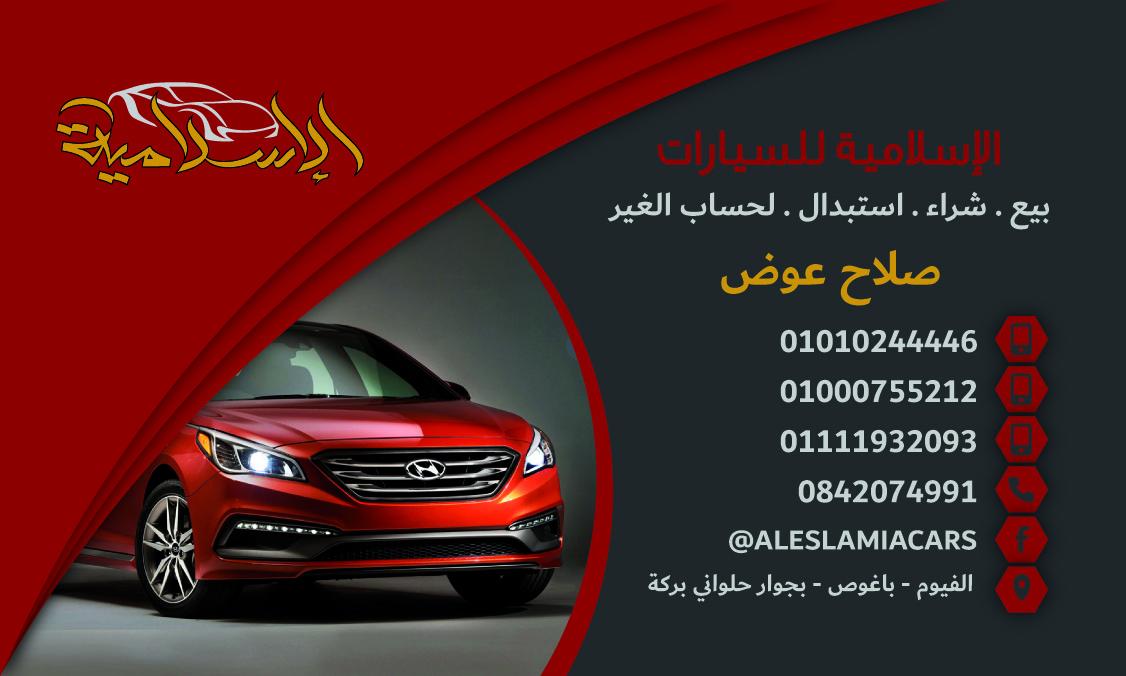 تصميم كارت شخصي الإسلامية للسيارات