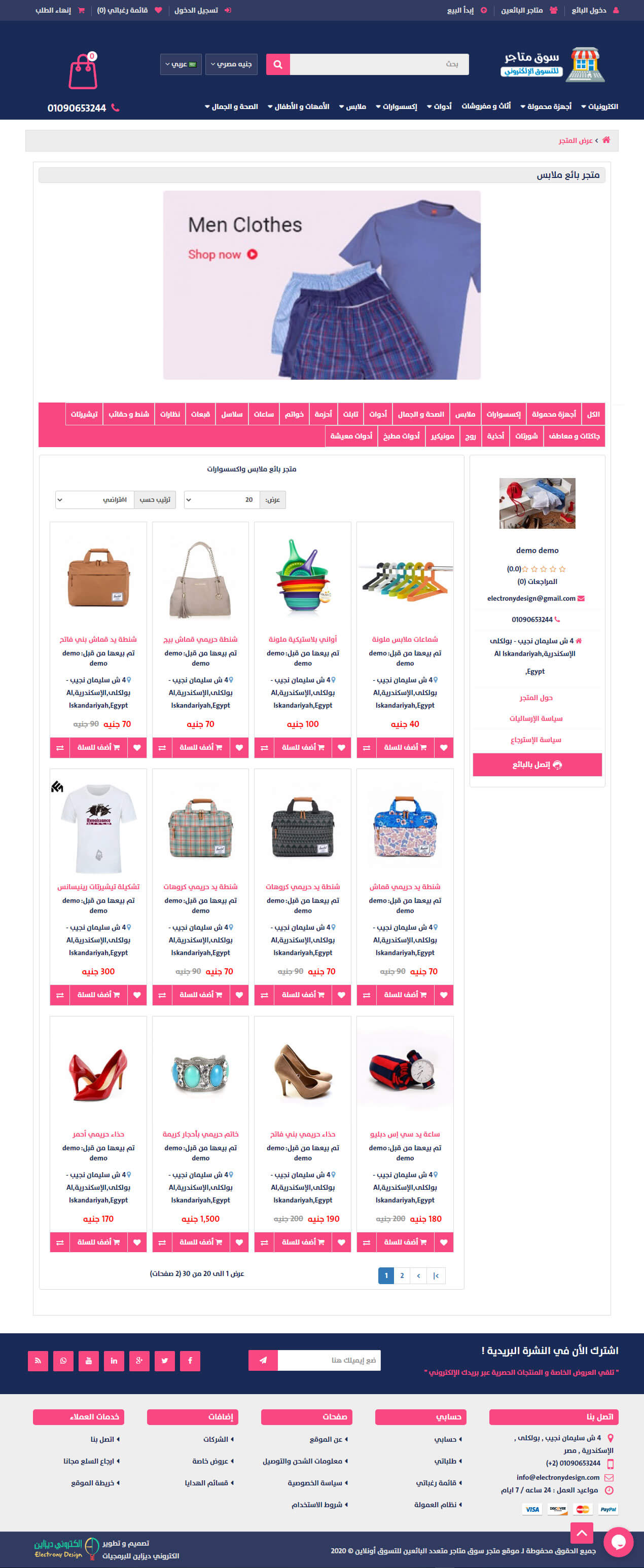 mtager souq store site for online shopping