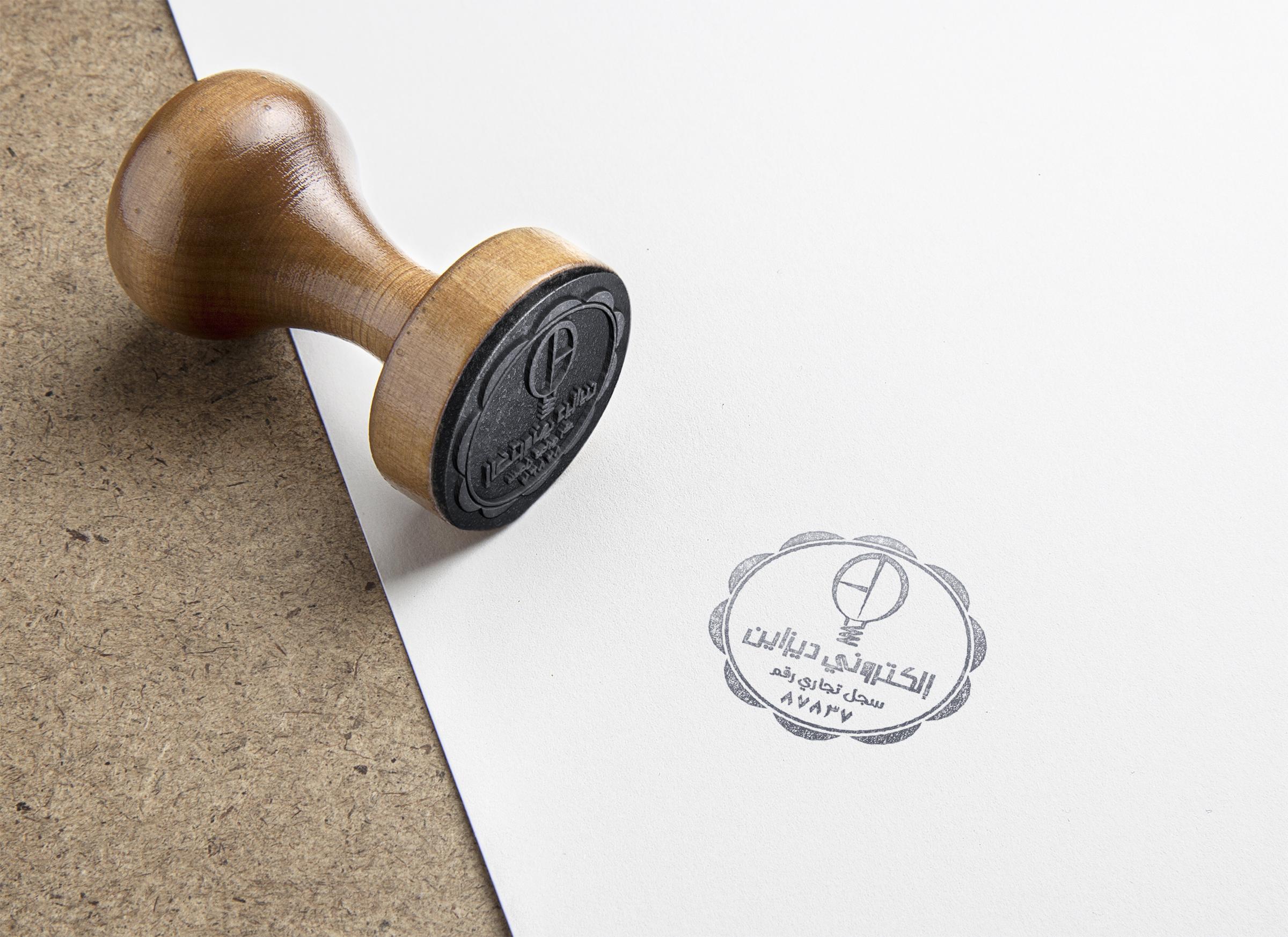 تصميم ختم احترافي للشركات والأفراد