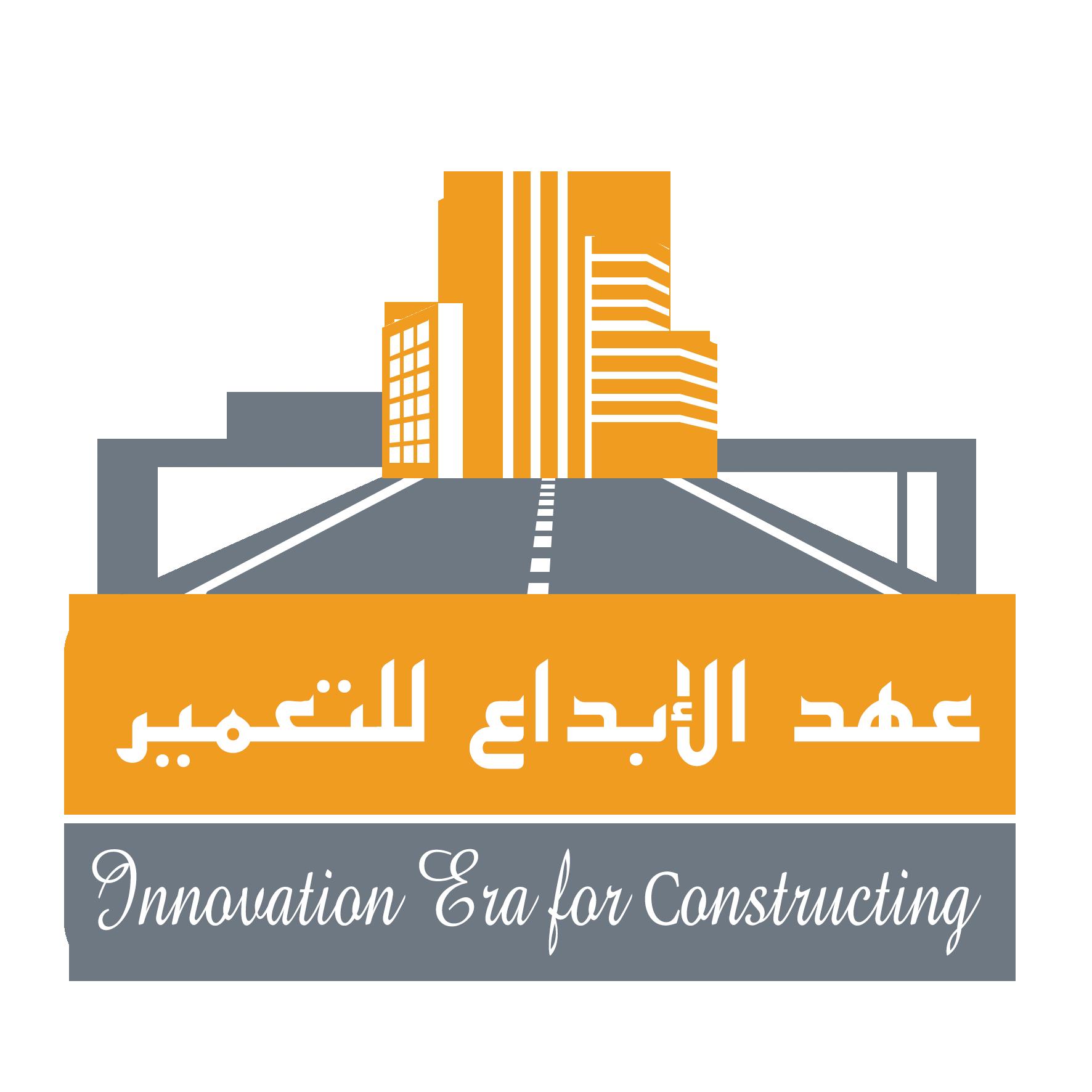 تصميم شعار لوجو شركة عهد الإبداع للتعمير