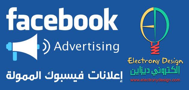 أسعار إعلانات فيس بوك المدفوعة الممولة اعلانات فيس بوك الممولة 2021